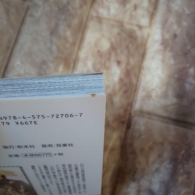 われら混線合唱団 全5巻 エンタメ/ホビーの漫画(その他)の商品写真