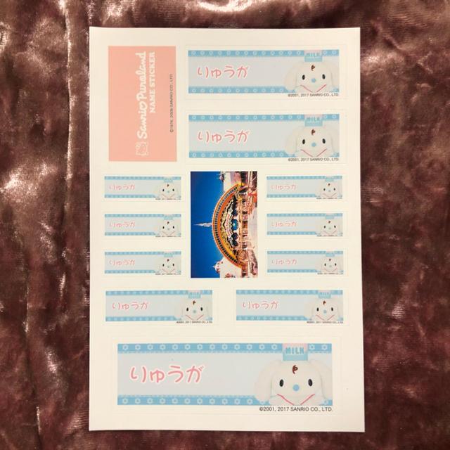 佐藤龍我 サンリオ お名前シール エンタメ/ホビーのタレントグッズ(アイドルグッズ)の商品写真