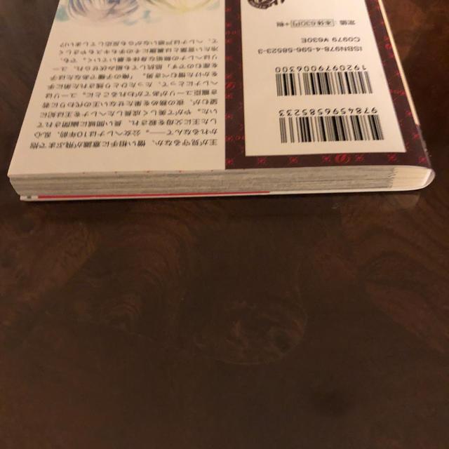 箱庭の初恋 エンタメ/ホビーの漫画(女性漫画)の商品写真
