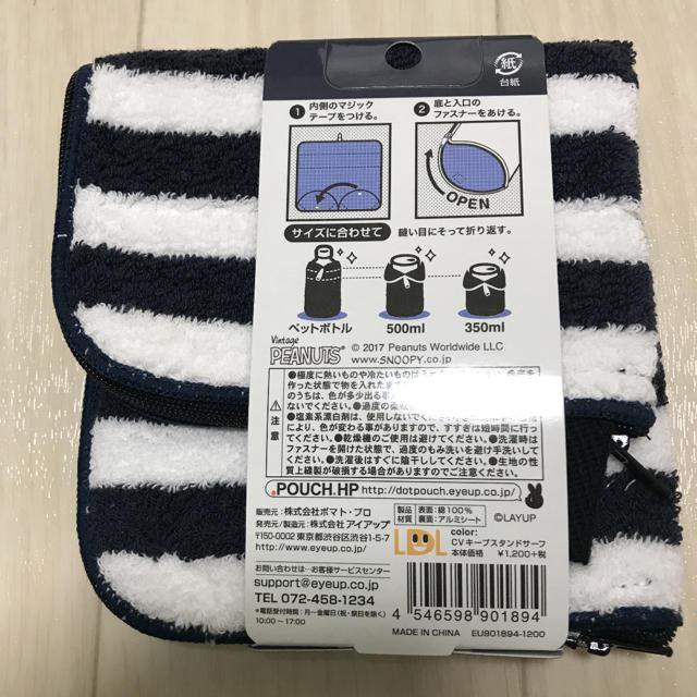 SNOOPY(スヌーピー)のSNOOPY保温保冷どっとポーチ エンタメ/ホビーのおもちゃ/ぬいぐるみ(キャラクターグッズ)の商品写真