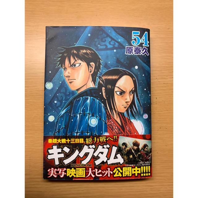 集英社(シュウエイシャ)のキングダム 54巻 エンタメ/ホビーの漫画(青年漫画)の商品写真
