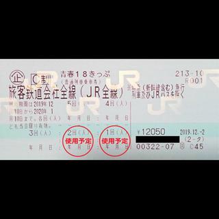 ジェイアール(JR)の【12/14午前中迄に発送】青春18きっぷ 3回分(鉄道乗車券)