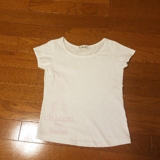 チャコット(CHACOTT)のSSパスタ様専用 チャコット Tシャツ(Tシャツ/カットソー)