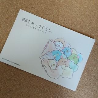 サンエックス(サンエックス)の映画 すみっコぐらし 入場者特典4弾 エンドロール柄ポストカード(その他)