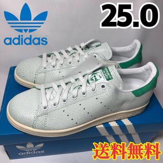 アディダス(adidas)の★新品★アディダス スタンスミス スニーカー クラックドレザー 緑 25.0(スニーカー)