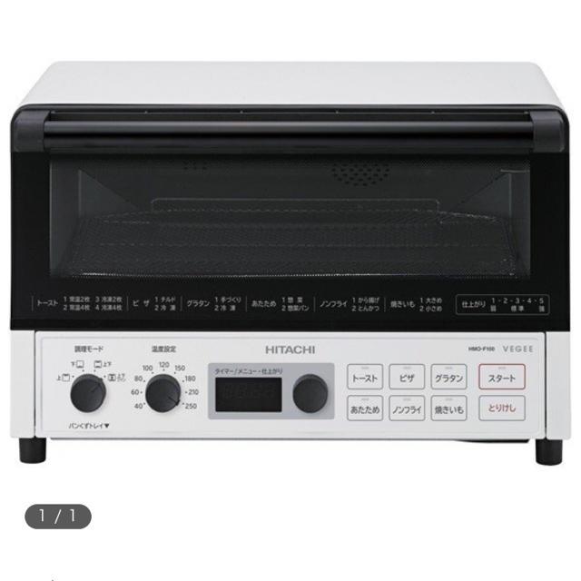 日立(ヒタチ)のHMO-F100 ホワイト レンジ トースター スマホ/家電/カメラの調理家電(電子レンジ)の商品写真