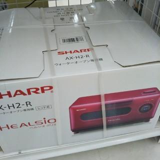 SHARP - タイムセール!値下げ! シャープ ヘルシオ ウォーターオーブン