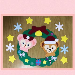 ディズニー(Disney)のダッフィー &シェリーメイ風のクリスマスリース*(型紙/パターン)