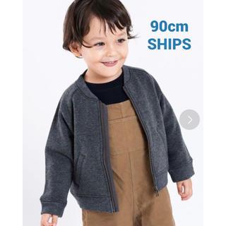 シップス(SHIPS)の【SHIPS】キッズ ベビー ブルゾン アウター 90㎝ 男の子 おしゃれ(ジャケット/上着)