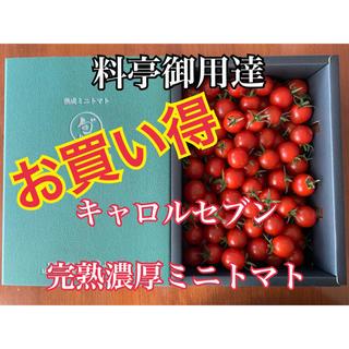 熊本県 完熟濃厚ミニトマト 1kg ☆キャロルセブン☆ 農家直送(野菜)