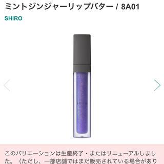 シロ(shiro)の新品未使用廃盤カラー shiroジンジャーリップバター(リップグロス)