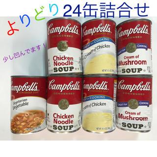 ほっこり温まる♨️❽訳ありキャンベルスープより取り24缶