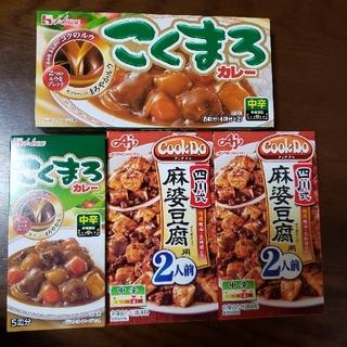 ハウスショクヒン(ハウス食品)のこくまろカレー13皿分 四川式麻婆豆腐用4人前(その他)