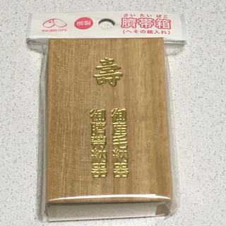 ニシマツヤ(西松屋)の臍帯箱 (へその緒入れ)(へその緒入れ)