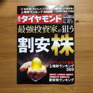 ダイヤモンドシャ(ダイヤモンド社)の週刊 ダイヤモンド 2019年 12/7号(ビジネス/経済/投資)