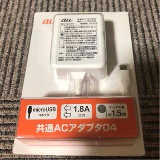 au - 【au純正】 共通ACアダプタ04 0401PWA