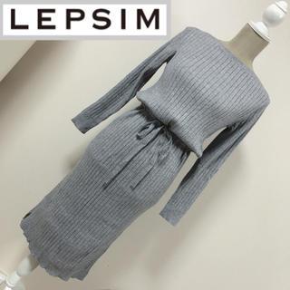レプシィム(LEPSIM)のレプシィム ロングリブニットワンピース グレー(ロングワンピース/マキシワンピース)