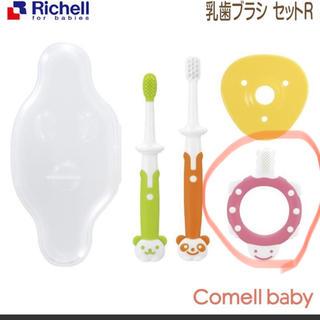 リッチェル(Richell)の新品リッチェル  歯ブラシ 3ヶ月から(歯ブラシ/歯みがき用品)