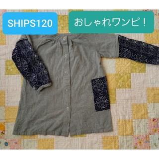 シップス(SHIPS)のおすすめ!SHIPS120長袖おしゃれワンピ!(ワンピース)