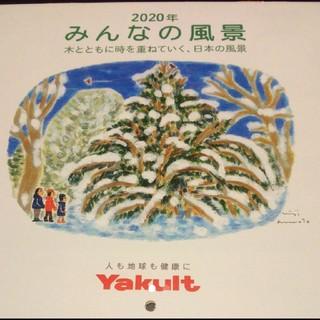 ヤクルト(Yakult)のYakult ヤクルト カレンダー 2020年 壁掛け(カレンダー/スケジュール)