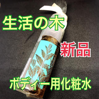 セイカツノキ(生活の木)の【新品】生活の木 LRボディーミスト ミント&レモン ボディー用化粧水(その他)
