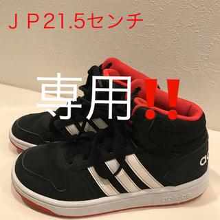 adidas - adidas‼️ハイカットスニーカー✨ダンスシューズに‼️21.5センチ