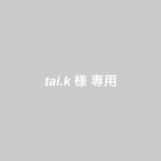 asics - tai.k 様 専用