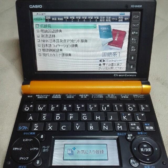 CASIO(カシオ)のあやねこ様専用!CASIO EX-word Xd-b4850 電子辞書 スマホ/家電/カメラのPC/タブレット(電子ブックリーダー)の商品写真