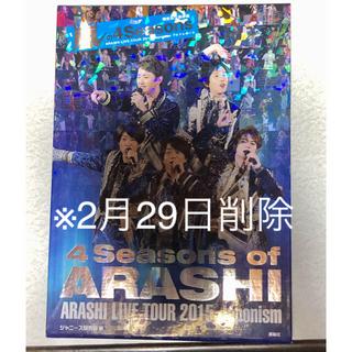 ジャニーズ(Johnny's)の【限定永久保存版】嵐の4Seasons ARASHI LIVE TOUR2015(アート/エンタメ)