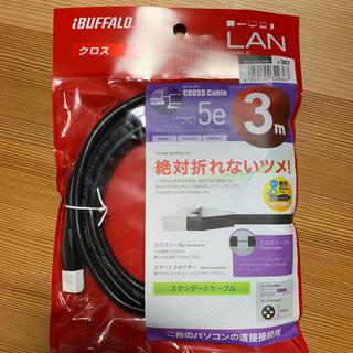 バッファロー(Buffalo)のクロス LANケーブル 3m パソコン同士の接続に(その他)