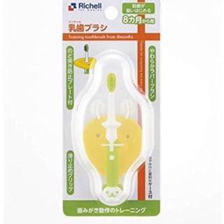 リッチェル(Richell)のリッチェル ベビー 歯ブラシ(歯ブラシ/歯みがき用品)