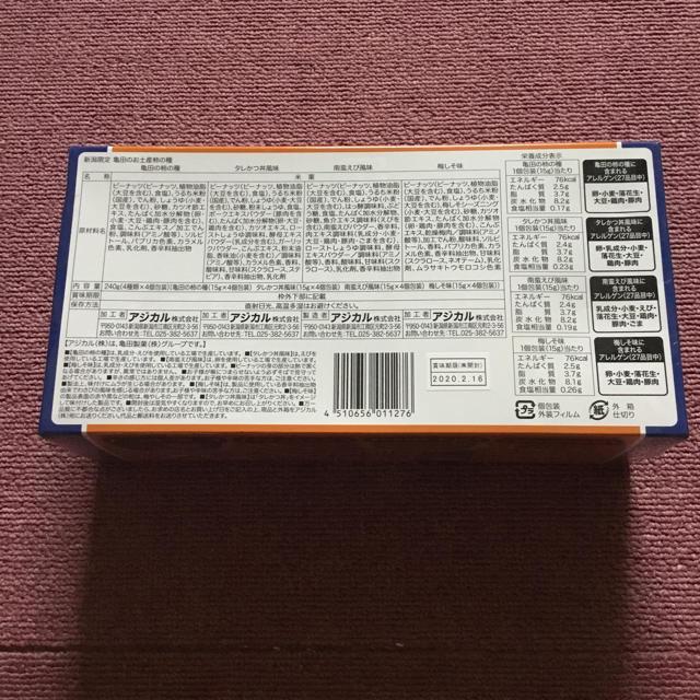 亀田製菓(カメダセイカ)の柿の種 限定 食品/飲料/酒の食品(菓子/デザート)の商品写真