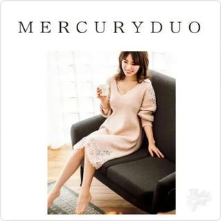 MERCURYDUO - 【泉里香さん着用】マーキュリーデュオ レース刺繍ニットワンピース ベビーピンク