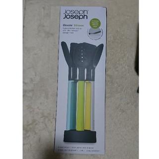 ジョセフジョセフ(Joseph Joseph)の調理器具(調理道具/製菓道具)