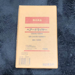 MUJI (無印良品) - 無印良品 ヘアドライヤー MU1300