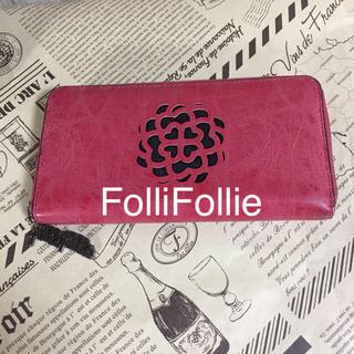 Folli Follie - 【美品】未使用に近い☆フォリフォリ長財布