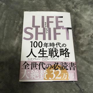 ダイヤモンドシャ(ダイヤモンド社)のLIFE SHIFT(ライフ・シフト) 100年時代の人生戦略(ビジネス/経済)