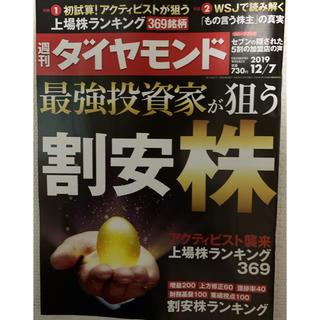 ダイヤモンドシャ(ダイヤモンド社)の週刊 ダイヤモンド 2019年 12/7号  最強投資家が狙う割安株(ビジネス/経済/投資)