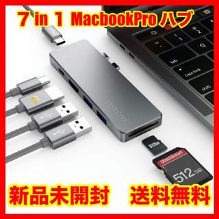マック(Mac (Apple))の【期間限定割引】 Macbook Pro ハブ 7 in 2 ビデオ出力 超高速(PC周辺機器)