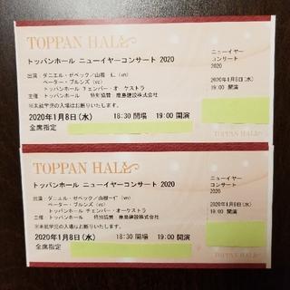 トッパンホール ニューイヤーコンサート(その他)