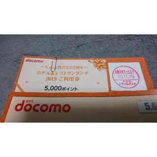 エヌティティドコモ(NTTdocomo)のドコモ ホテル レストランランチ チケット(レストラン/食事券)
