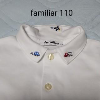 familiar - ★美品★familiar 長袖ブラウス 110