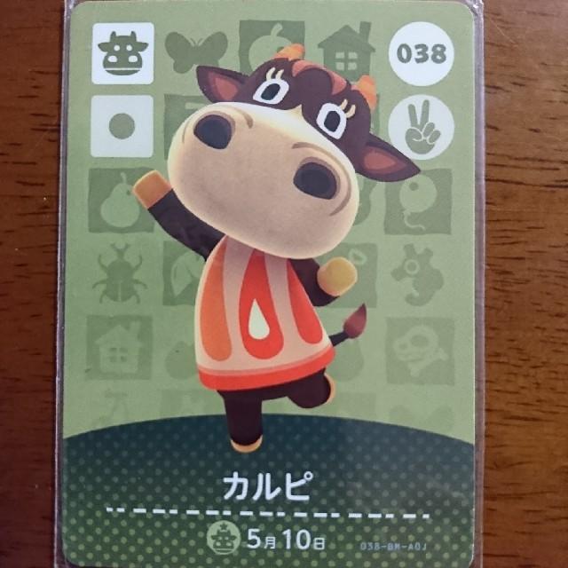 任天堂(ニンテンドウ)のアミーボカード カルピ エンタメ/ホビーのアニメグッズ(カード)の商品写真