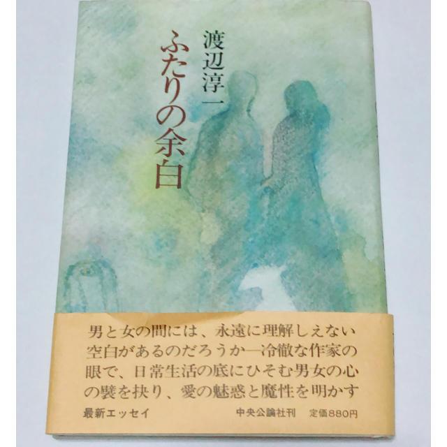 渡辺淳一 ふたりの余白 エンタメ/ホビーの本(文学/小説)の商品写真