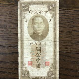 中国紙幣 中央銀行上海関金券1枚(貨幣)
