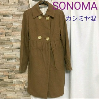 ソノマ(sonoma)のsonoma☆カシミヤ混 チェスターコート(チェスターコート)