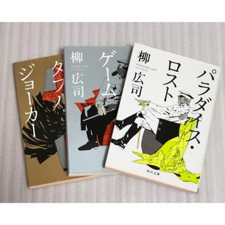 角川書店 - パラダイスロスト 3巻セット
