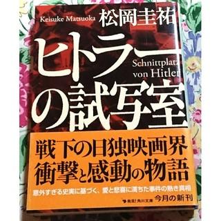 角川書店 - ヒトラーの試写室