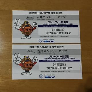 サンキョー(SANKYO)のSANKYO株主優待券  2枚(ゴルフ場)