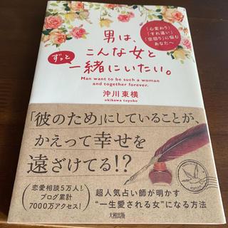 角川書店 - 男はこんな女と一緒にいたい 本